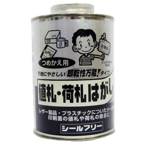ワイエステック シールフリー 丸缶 500ml [0053]