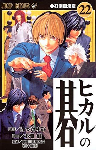 Hikaru no Go [Jump C] Vol. 22 (Hikaru no Go) (in Japanese)
