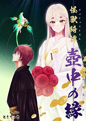 KAIZYUKIDAN KOTYUNO ENISI (Japanese Edition)