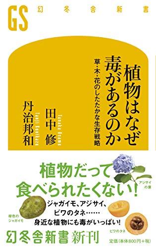 植物はなぜ毒があるのか 草・木・花のしたたかな生存戦略 (幻冬舎新書)の詳細を見る