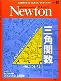 Newton(ニュートン) 2019年 10 月号 [雑誌]    本   通販   Amazon