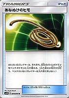 ポケモンカードゲーム SM10 ダブルブレイズ あなぬけのヒモ U | ポケカ 拡張パック グッズ トレーナーズカード