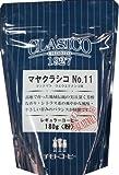 チモトコーヒー マヤクラシコ No.11 180gx2