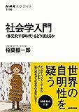 社会学入門 <多元化する時代>をどう捉えるか NHKブックス