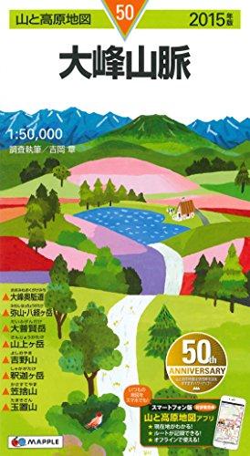 山と高原地図 大峰山脈 2015 (登山地図 | 昭文社 マップル)