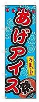 のぼり旗 あげアイス (W600×H1800)屋台・祭り