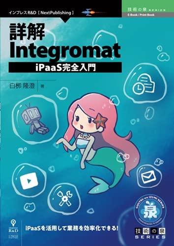 詳解Integromat iPaaS完全入門 (技術の泉シリーズ(NextPublishing))