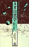 タオ自然学—現代物理学の先端から「東洋の世紀」がはじまる