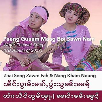 Tai Songs, Shan Songs | Water Festival Songs