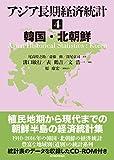 アジア長期経済統計 4 韓国・北朝鮮