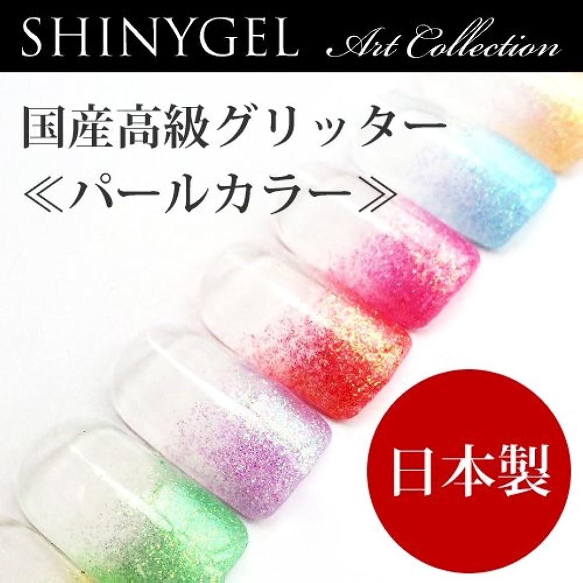 しなやか奇妙なためらう?日本製?SHINYGEL シャイニージェル アートコレクション/ラメ?グリッター<パールカラー>パールブルー