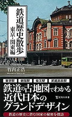 鉄道歴史散歩 東京・関東編 (宝島社新書)