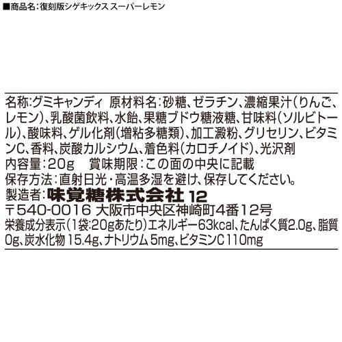 復刻版シゲキックススーパーレモン20g×10袋