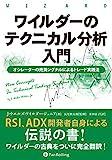ワイルダーのテクニカル分析入門 ——オシレーターの売買シグナルによるトレード実践法 (ウィザードブックシリーズ)