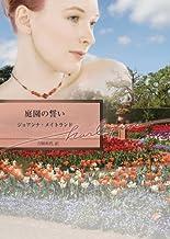 庭園の誓い (ハーレクイン文庫)