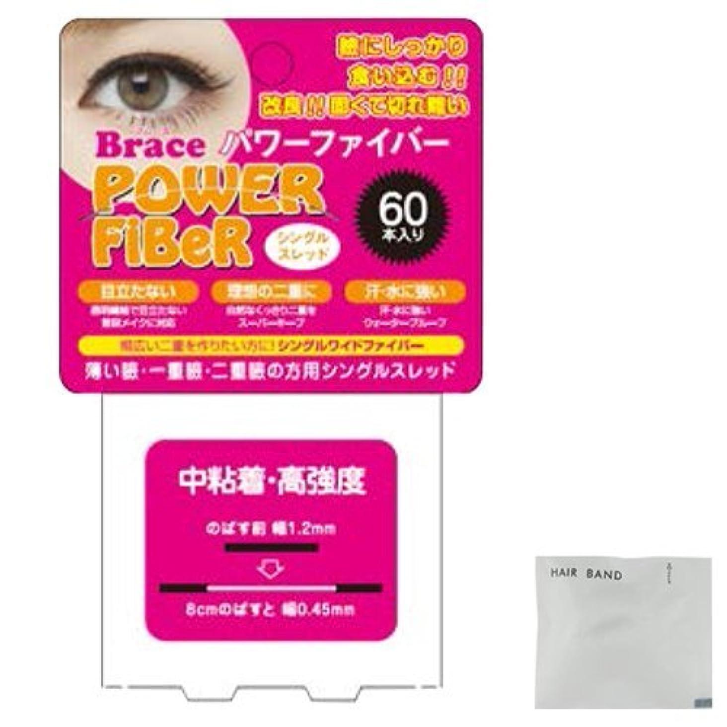 セラフ小人寄稿者Brace パワーファイバー (Power Fiber) シングルスレッドクリア1.2mm + ヘアゴム(カラーはおまかせ)セット