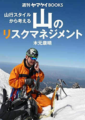 週刊ヤマケイBOOKS 山のリスクマネジメント