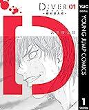 DIVER―組対潜入班― 1 (ヤングジャンプコミックスDIGITAL)