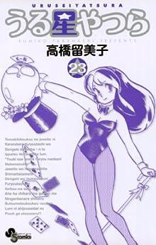 [高橋留美子]のうる星やつら〔新装版〕(23) (少年サンデーコミックス)
