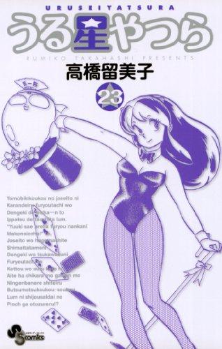 うる星やつら〔新装版〕(23) (少年サンデーコミックス)の拡大画像