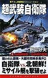 超武装自衛隊〈1〉北朝鮮侵攻!日本海の死闘 (コスモノベルス)