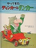 やってきたティンカーとタンカー (児童図書館・絵本の部屋 ティンカーとタンカーの絵本 1)