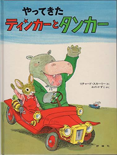 やってきたティンカーとタンカー (児童図書館・絵本の部屋 ティンカーとタンカーの絵本 1)の詳細を見る