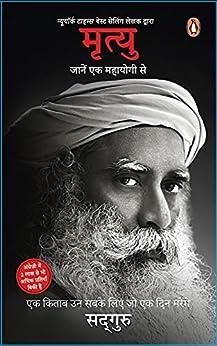Mrityu/मृत्यु: Jaane Ek Mahayogi Se/जानें एक महायोगी से (Hindi Edition) by [सद्गुरु]