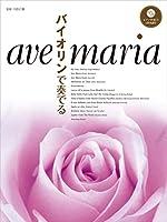 バイオリンで奏でる アヴェ・マリア 【ピアノ伴奏CD&伴奏譜付】