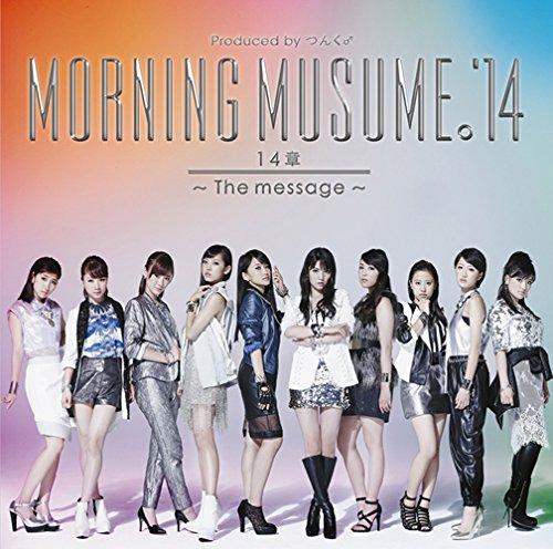 14章~The message~
