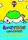 えいごであそぼ with Orton LIVING IN ORTON TOWN 2019-2020[NSDS-24353][DVD]