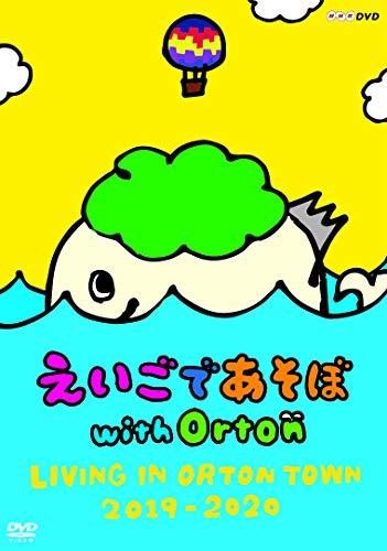 えいごであそぼ with Orton LIVING IN ORTON TOWN 2019-2020 [DVD]