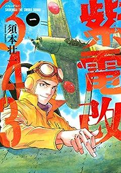 紫電改343(1) (イブニングKC)