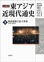経済発展と民主革命 1975-1990年 (岩波講座 東アジア近現代通史 第9巻)