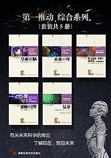 第一推动丛书·综合系列(套装共5册,有关未来科学的报告,了解现在,预见未来)