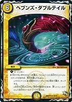 ヘブンズ・ダブルテイル デュエルマスターズ 龍の祭典!ドラゴン魂フェス!!(DMX17)シングルカード