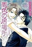 雨色の居場所 (ミリオンコミックス 46 Hertz Series 28)