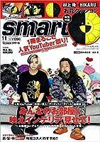 smart (スマート) 2020年 11月号 村上 隆×HIKARU 花クッション コレクション