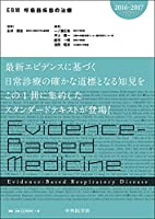 EBM呼吸器疾患の治療〈2016‐2017〉