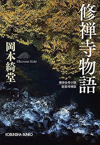 修禅寺物語 新装増補版 (光文社文庫)
