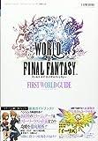 WORLD OF FINAL FANTASY PS4/PSVita 2機種対応版 FIRST WORLD GUIDE (Vジャンプブックス(書籍))
