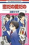 恋だの愛だの 7 (花とゆめコミックス)