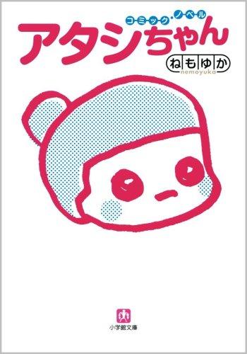 アタシちゃん (小学館文庫)