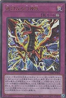 遊戯王 PGB1-JP004 絶対なる幻神獣 (日本語版 ミレニアムウルトラレア) PRISMATIC GOD BOX