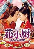 花小厨~しあわせの料理帖~ DVD-SET3[DVD]