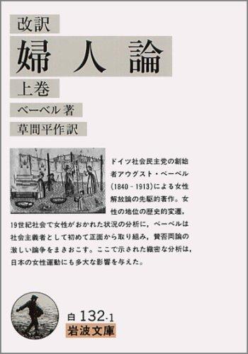 婦人論 上巻 (岩波文庫 白 132-1)