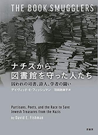 ナチスから図書館を守った人たち:囚われの司書、詩人、学者の闘い