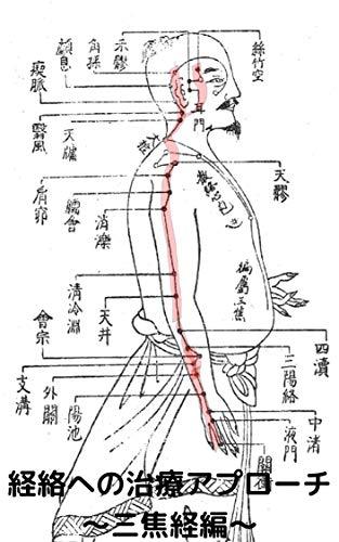 経絡への治療アプローチ~三焦経編~ 経絡マッサージ