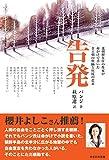告発~北朝鮮在住の作家が命がけで書いた金王朝の欺瞞と庶民の悲哀~