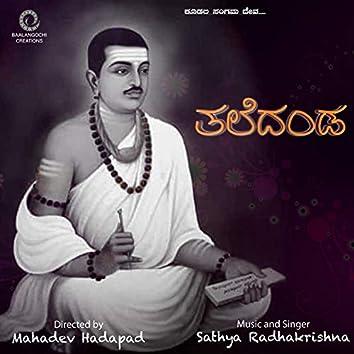 Thale Dhanda (Original Theatre Soundtracks)